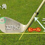 ライ角とロフト角の違い