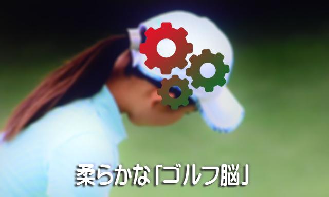 スコアを左右する「ゴルフ脳」を鍛えるには?