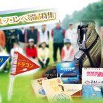 【はじめてのゴルフコンペ幹事】準備方法・注意事項・ルール・1日の流れがわかるマニュアル