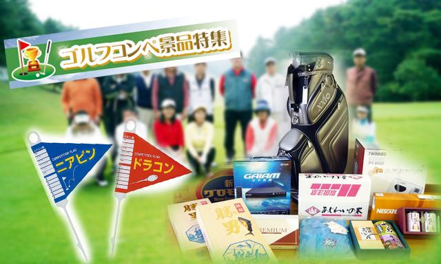はじめてのゴルフコンペ、幹事と参加者の便利なマニュアル