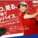 理想のスイングの手が入る「M-Tracer」とは?力を抜くと飛ぶことが数値で分かる!使い方と解析・改善方法