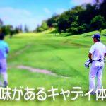 新入社員はゴルフで仕事を学べ!キャディ研修がビジネスに役立つ3つの理由とは?