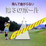 飛んで曲がらない「第3のボール」とは?とっておきのオススメ最新ゴルフボールを紹介