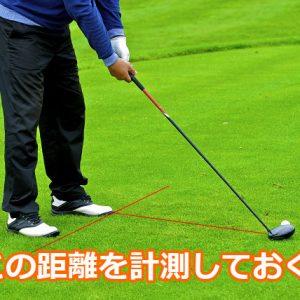 ボールとの距離を計測しておく