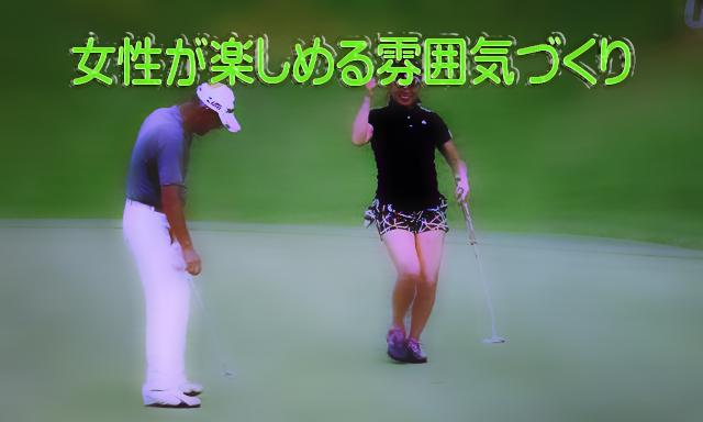 ゴルフは女性が楽しめる雰囲気づくりが大事