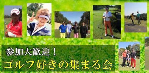 ゴルフ好きの集まる会